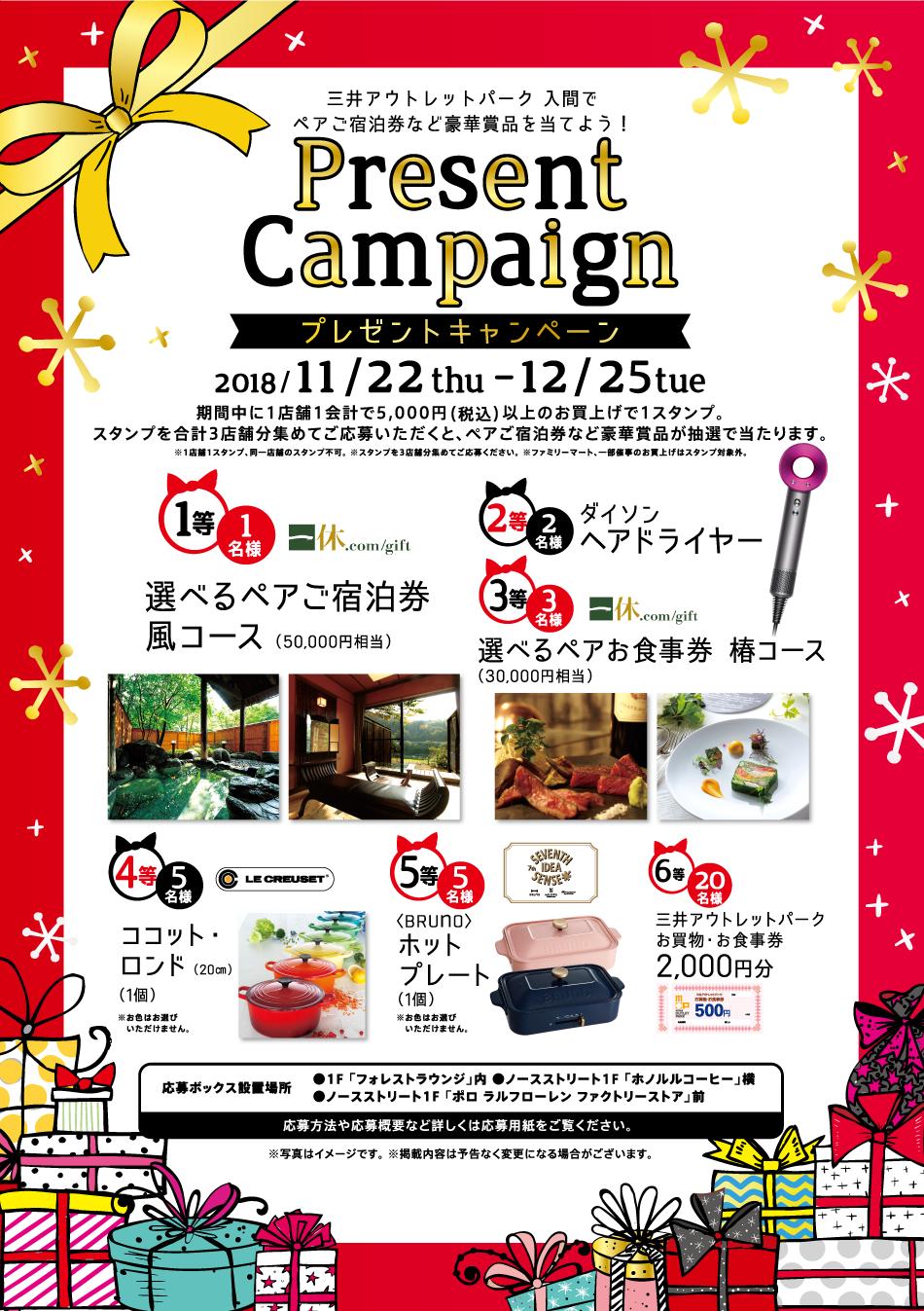 プレゼントキャンペーン 11/22(木)~12/25(火)