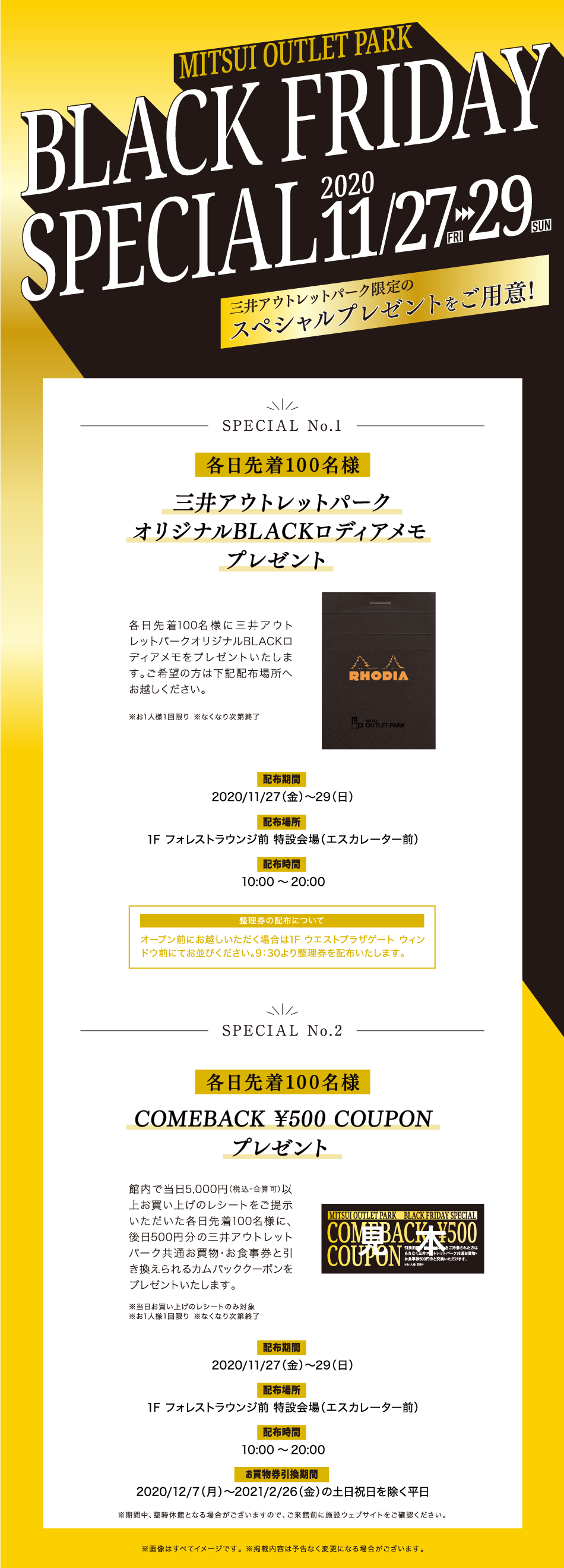 BLACK FRIDAY SPECIAL 11/27(金)~11/29(日)