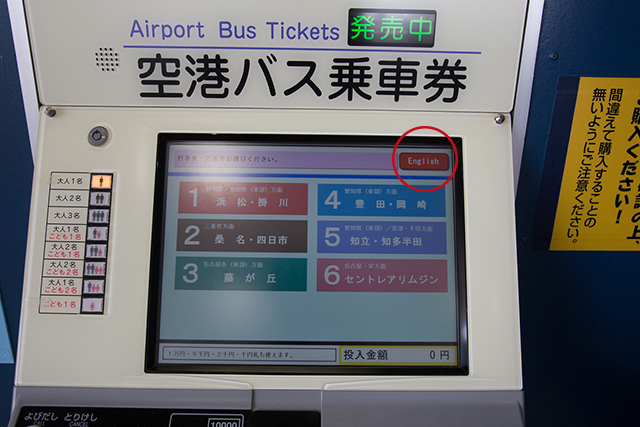 "12.Using the ticket machine. Select the ""English"" Button at the upper right of the screen."