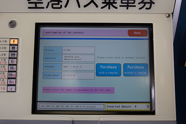 15.Insert the displayed amount (1,500 yen).