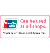 Can be used at all shops. *Excludes 7-Eleven and kitchen cars.
