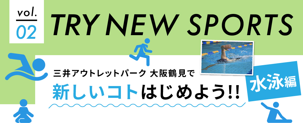 TRY NEW SPORTS Vol.2