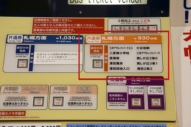Ticket Machine 2 Purchases can be made with the button outlined in red.
