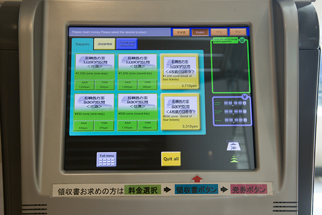 Ticket Machine (English)