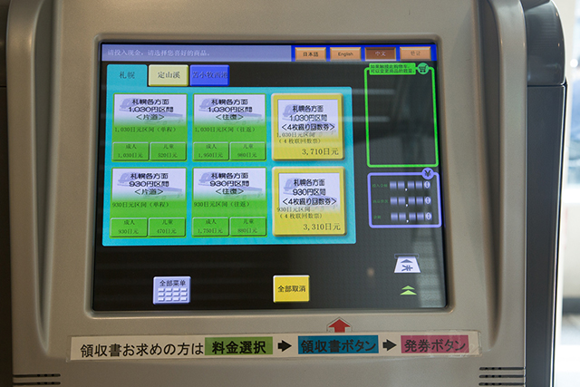 Ticket Machine (Chinese)