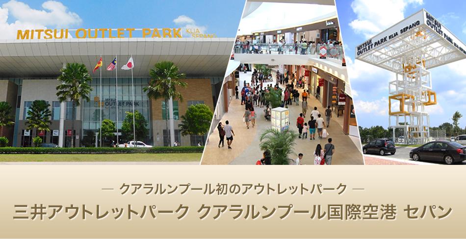 三井アウトレットパーク クアラルンプール国際空港 セパン 三井