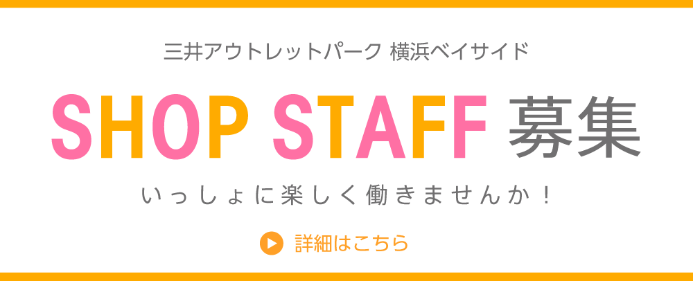 SHOP STAFF offer