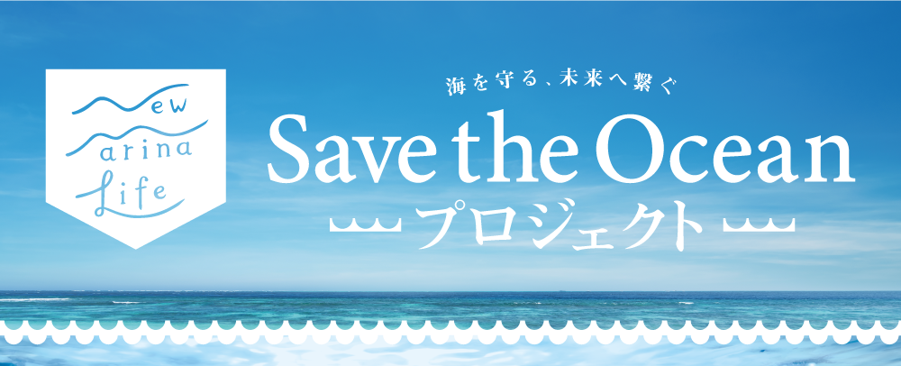 Save the Ocean project to join together to the future to protect the sea