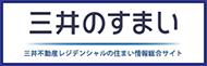 Mitsui Sumai(Mitsui Homes)