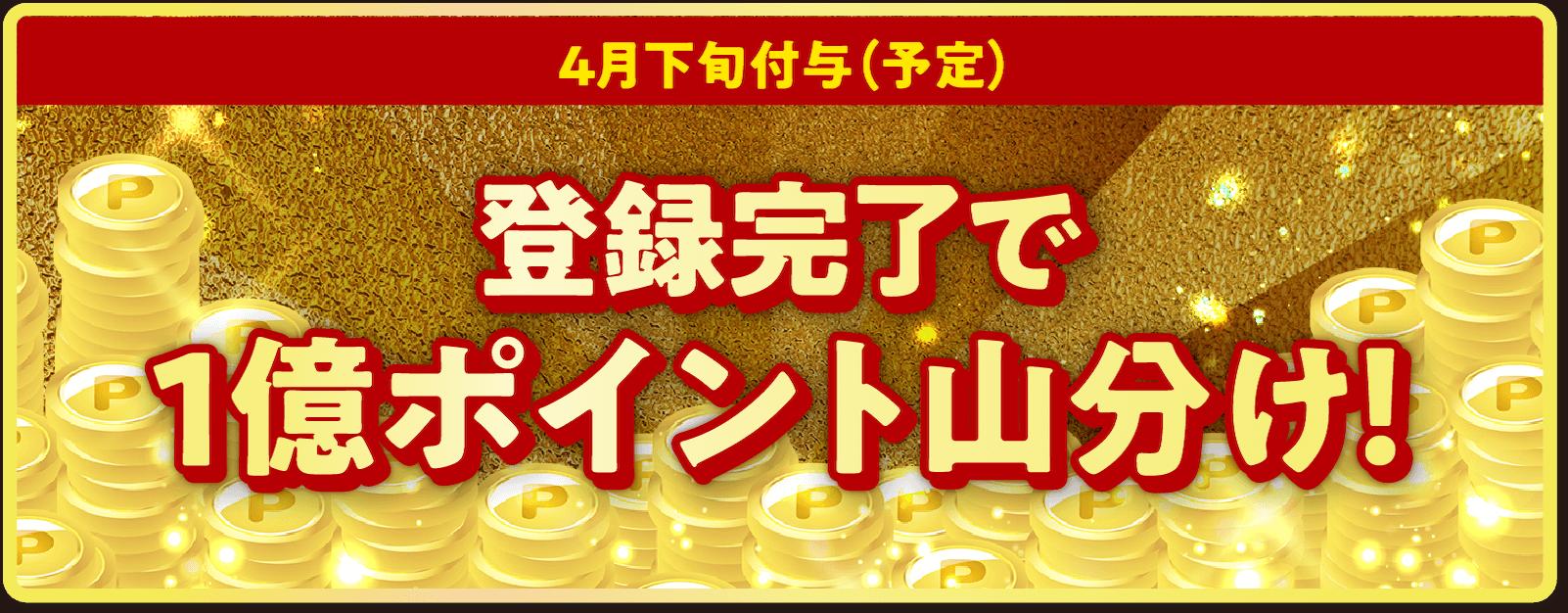 一 億 山分け 総額1億ポイントプレゼント|三井ショッピングパークポイント会員