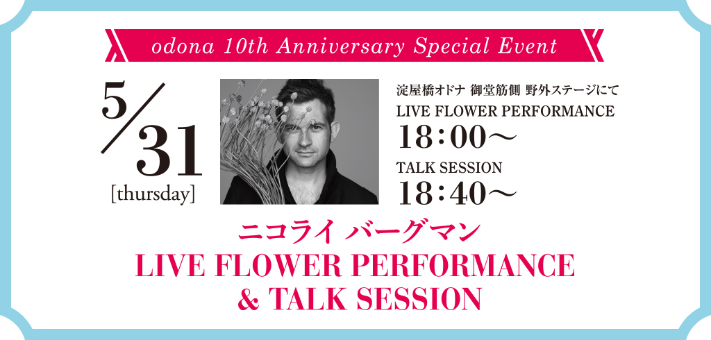 odona 10th Anniversary Special Event ニコライバーグマン