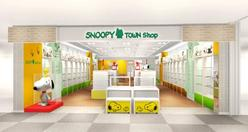 Snoopy town Shops