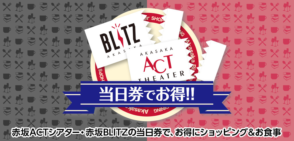 It is advantageous by the ticket presentation of Akasaka ACT on that day!