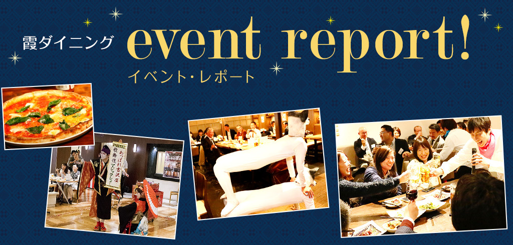 KASUMI DINING banquet entertainer! Event report