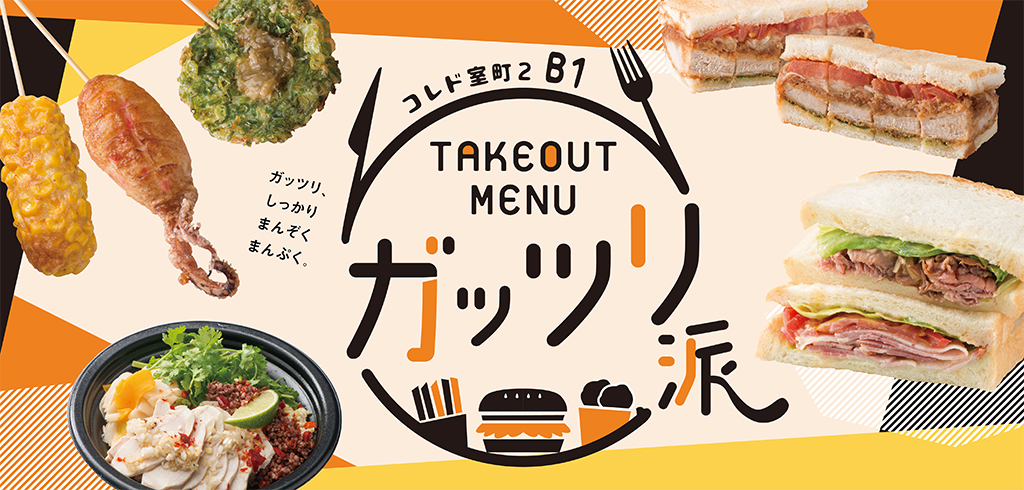 """Takeout menu"" (a whole bunch group)"