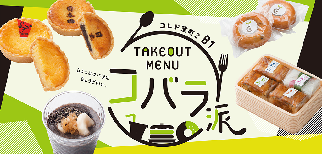 """Takeout menu"" (co-rose group)"
