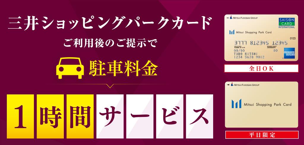 """""""停車場服務""""(銀座綜合)更新"""