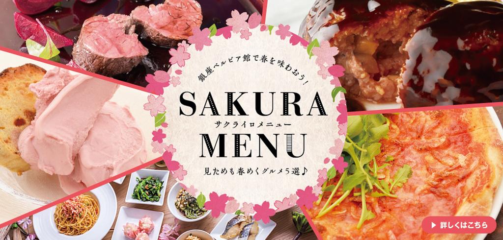 粉红色菜单
