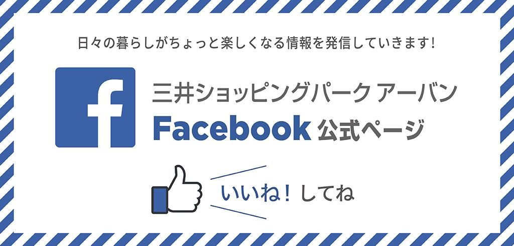 都市公式FB