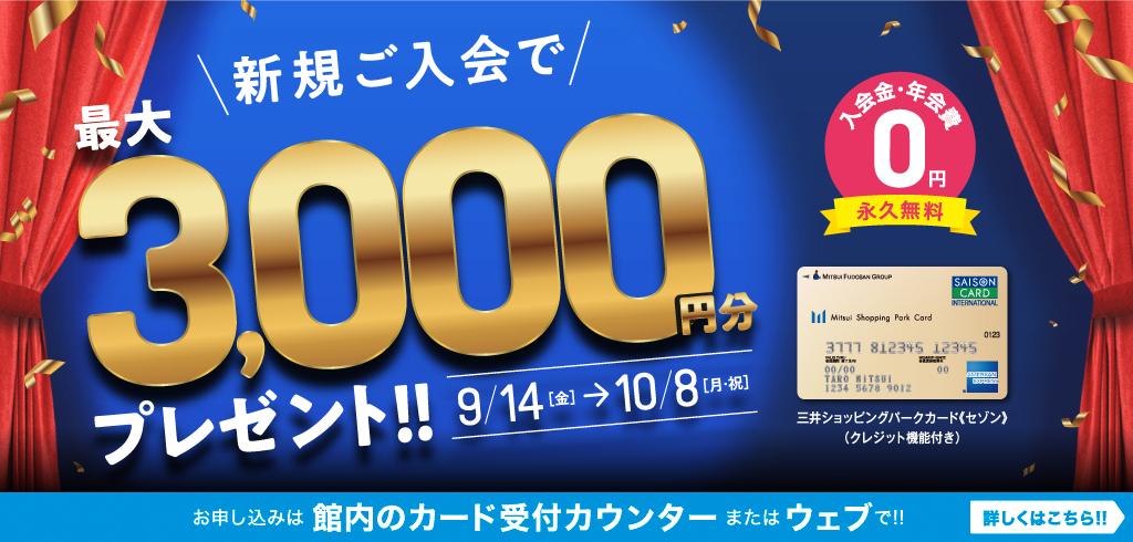 New enrollment 3,000 yen CP