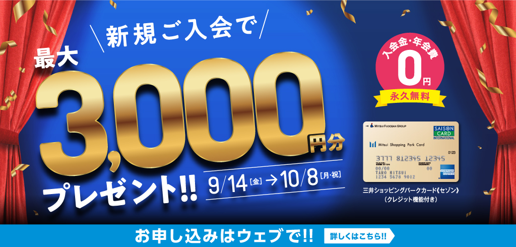 新的入会3000日元CP