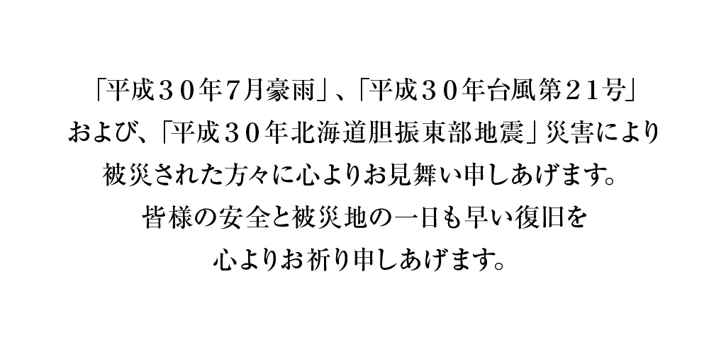 北海道看望句子