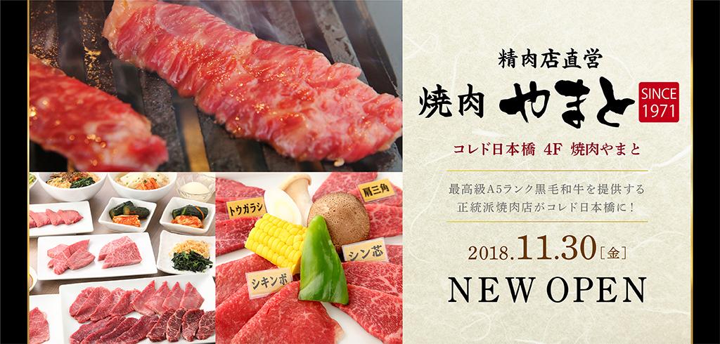 烤肉yamato NEW OPEN