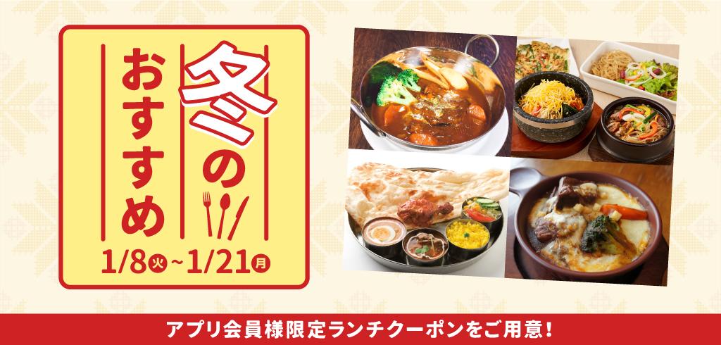 冬天的午餐菜單