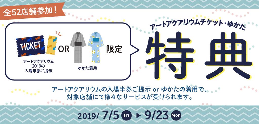 Stub & yukata Services