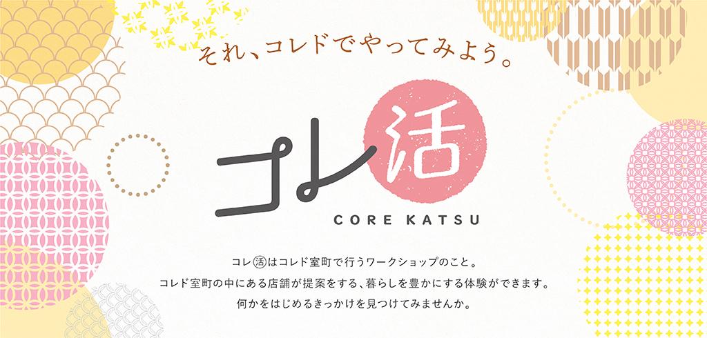This katsu