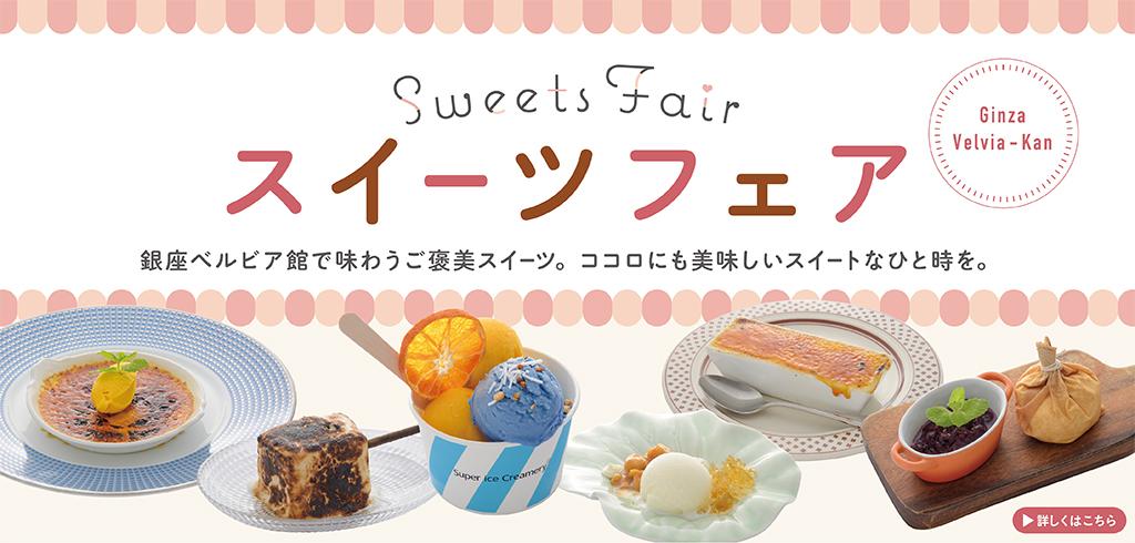 Sweets fair