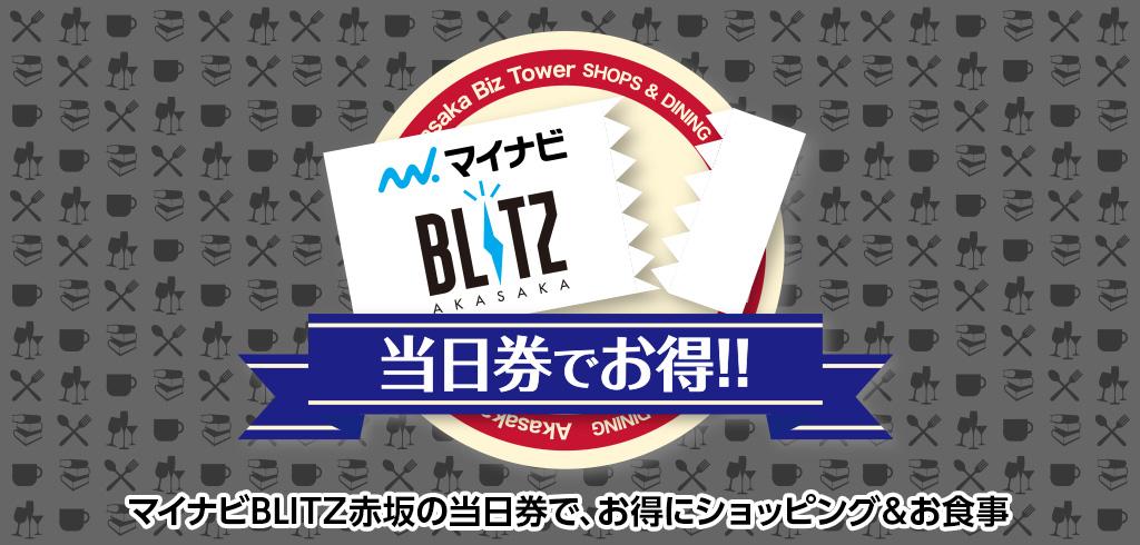 BLITZ2020