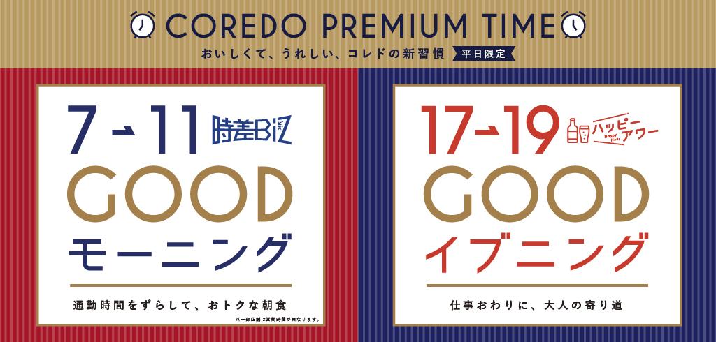 COREDO Nihonbashi 프리미엄 타임