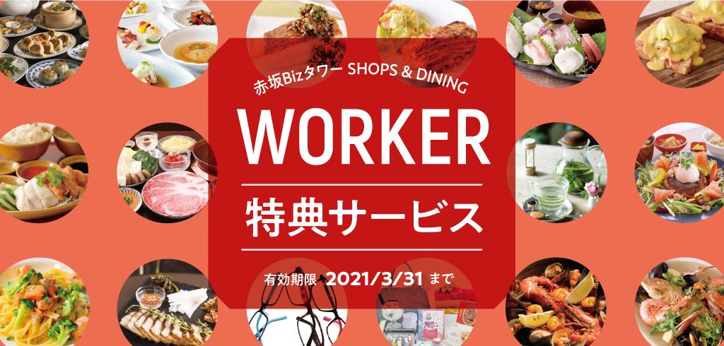 Worker privilege