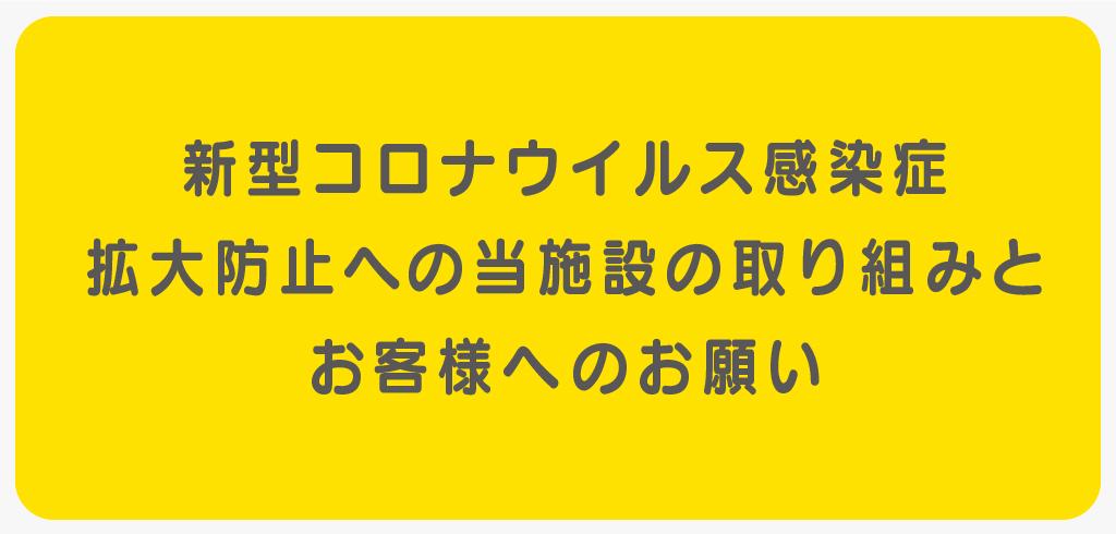 [20-050]光晕感染扩大防止措施旗帜