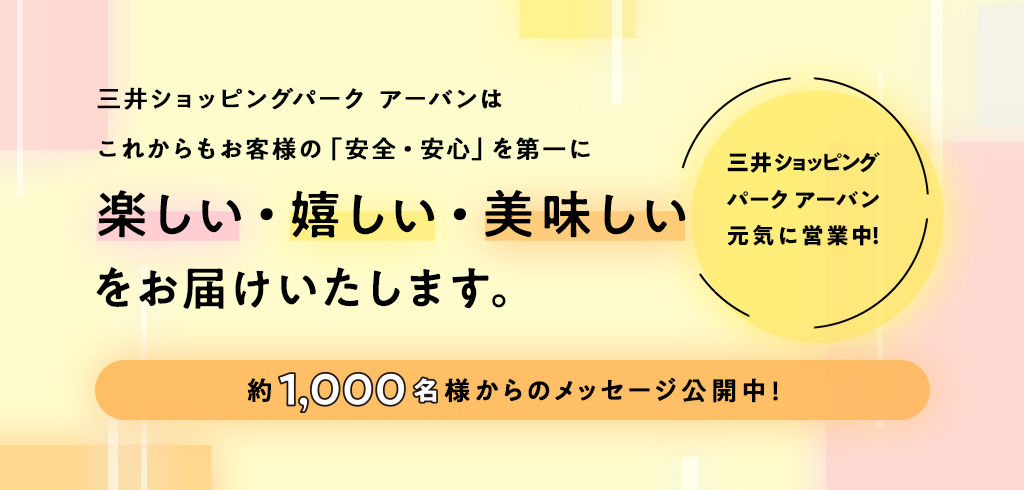 [20-052]營業再開始DM&工作人員的幫助企劃