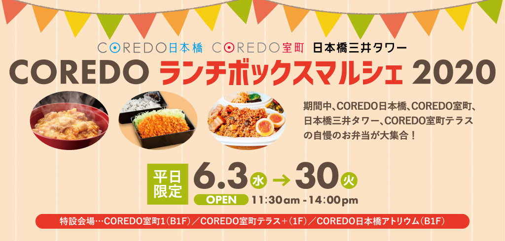 [20-073] COREDO lunch box Marchais