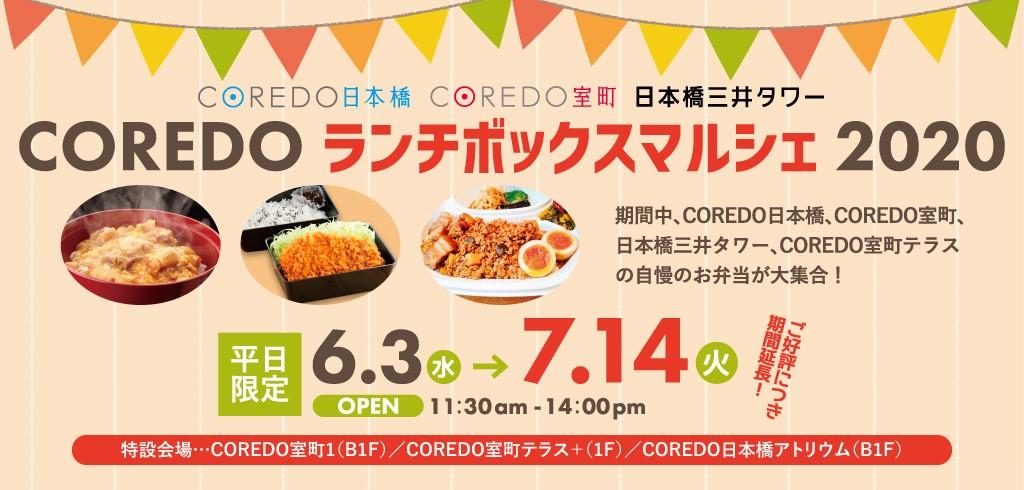 [20-092]0701COREDO午餐盒MARCHE