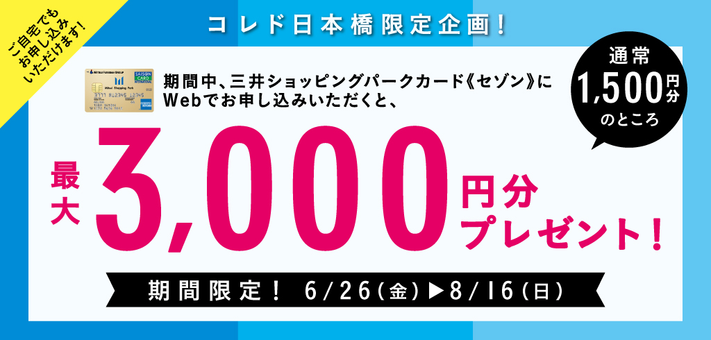 [20-094] It is up to 3,000 yen CP by the WEB enrollment