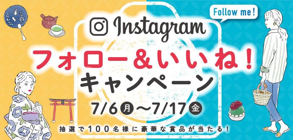 【20-096】COREDO 무로마치 Instagram 팔로우 & 좋다!캠페인