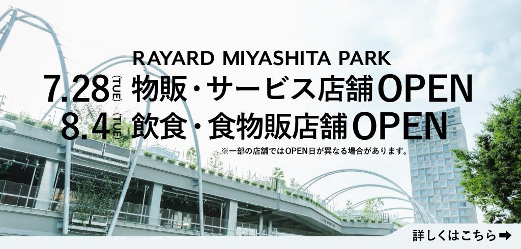 [20-099]開放的日的最新公告