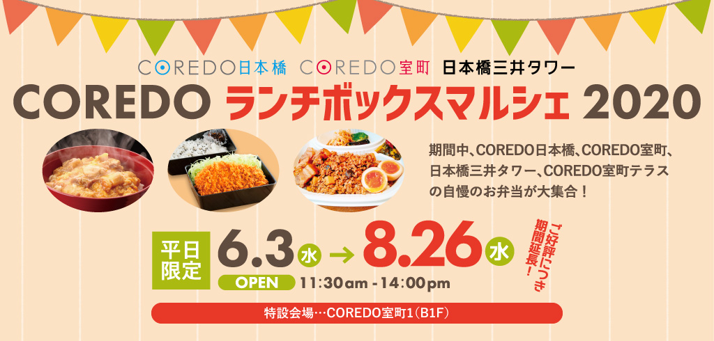 [20-101]0715COREDO午餐盒MARCHE(室町、三井大厦)