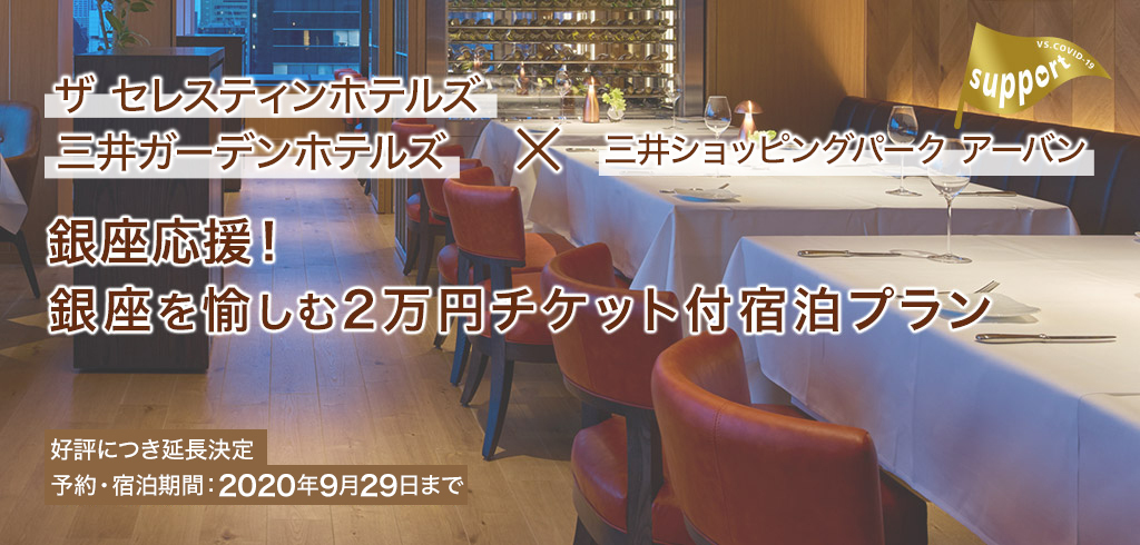 [20-102] 7/16-8/31 hotel tie-up Ginza Restaurants dinner & accommodation plan