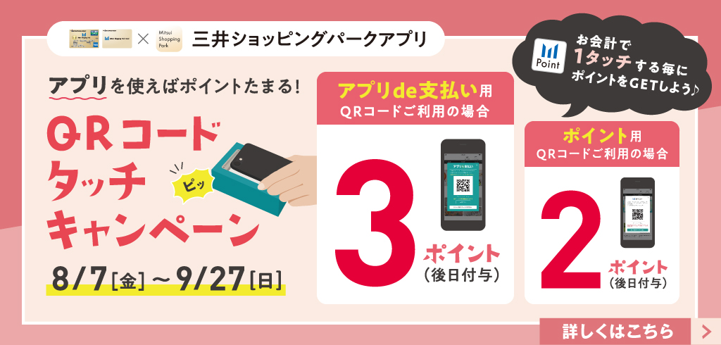 [20-103] QR cord touch campaign