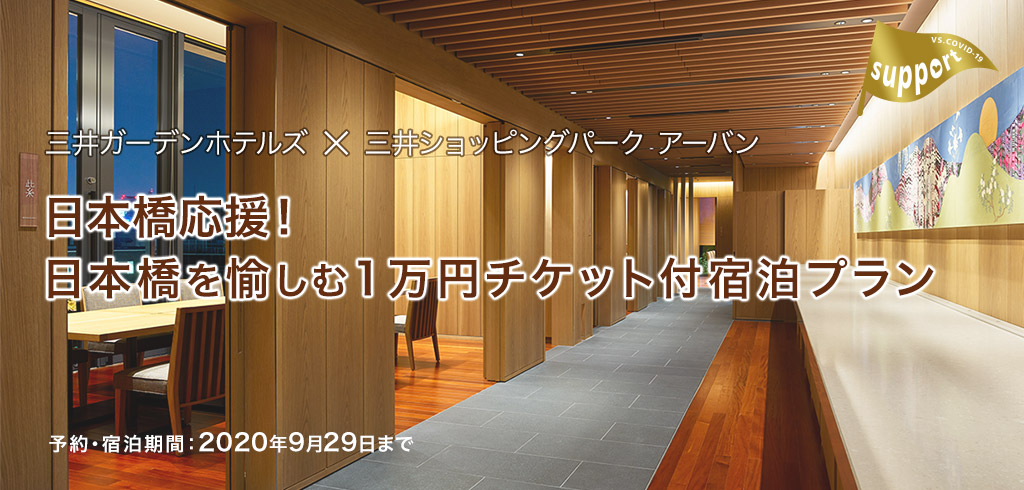 [20-121]日本橋區域飯店聯合