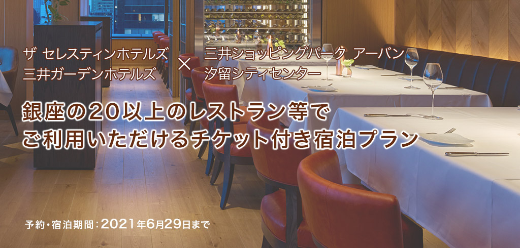 [20-147] [common] Hotel tie-up Ginza Restaurants dinner & accommodation plan