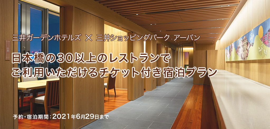 [20-148] Hotel tie-up Nihonbashi Restaurants dinner & accommodation plan