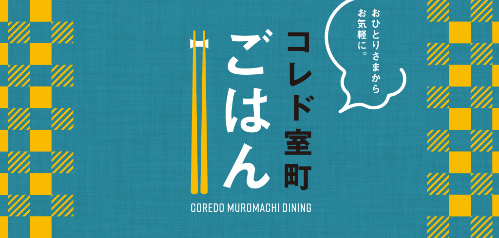 [20-164] Dinner of COREDO Muromachi