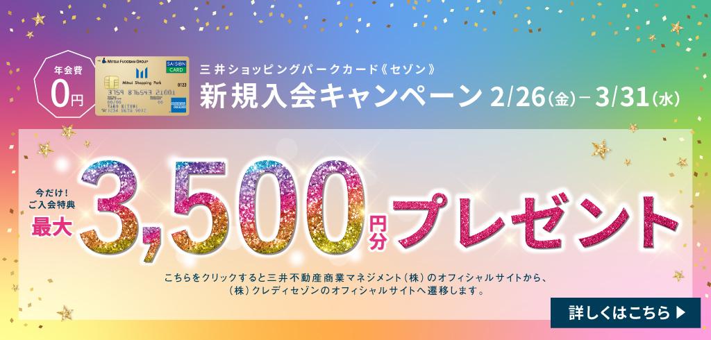 [21-006]提粘土新入会3,500日元CP