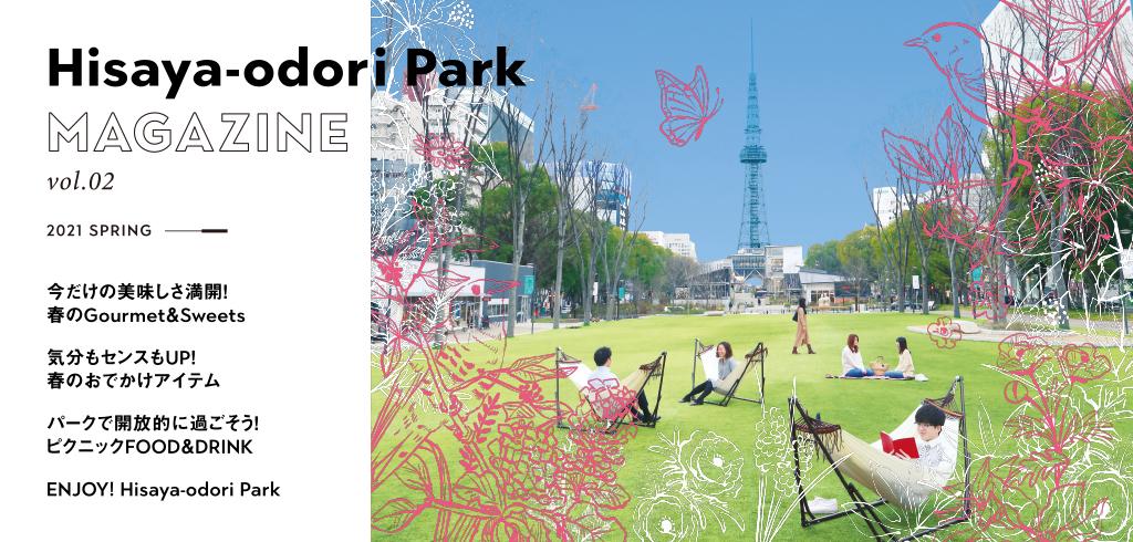 [21-036]Hisaya-odori Park MAGAZINE